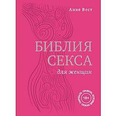 Библия секса для женщин. Правила, которые нужно нарушать , Вест А.  Секс-гуру и эксперт по отношениям Анне Вест написала книгу, в которой откровенно рассказывает о том, как женщинам научиться получать удовольствие от секса, любви и жизни.