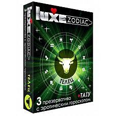 Презервативы LUXE Zodiac  Телец  - 3 шт.   Мужчина-телец, сегодня звёзды сулят вам чувственную близость без риска ЗППП и незапланированной беременности.