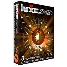 Презервативы LUXE Zodiac  Лев  - 3 шт.  Если верить гороскопам, то сегодня вам, как мужчине-льву, стоит ожидать моря удовольствия.