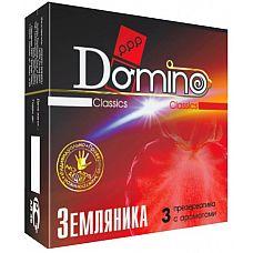 Ароматизированные презервативы Domino  Земляника  - 3 шт.  Ароматизированные гладкие кондомы Domino  Земляника  позволят вам сполна насладиться сладострастностью проникновений.