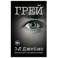 """Книга """"Кристиан Грей о пятидесяти оттенках"""" Грей.  Трилогия «Пятьдесят оттенков» перевернула мир! Сегодня продано более 125 миллионов экземпляров книг, они переведены на 52 языка."""