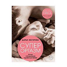 """Книга """"Супероргазм. Пульт управления удовольствием""""  Оргазм – это настоящая кульминация путешествия для двоих, полного смелых секс-экспериментов, дерзких идей и дразнящей импровизации."""