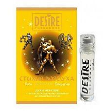 Женские духи с феромонами DESIRE Водолей - 5 мл.  Духи женские с повышенным содержанием феромонов для привлечения мужчин.