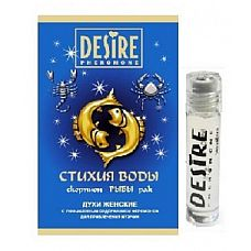 Женские духи с феромонами DESIRE Рыбы - 5 мл.  Духи женские с повышенным содержанием феромонов для привлечения мужчин.
