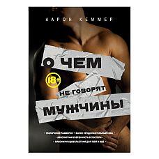 Книга  О чем не говорят мужчины  А. Кеммер  Существует тема, которую не принято обсуждать, но о которой задумывается каждый мужчина.