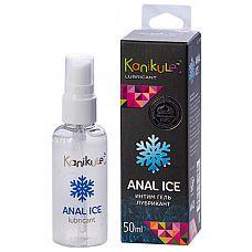 Анальный охлаждающий гель-лубрикант на водной основе Kanikule Anal ice - 50 мл.  Обладает густой, но легкой формулой для длительного безупречного скольжения.