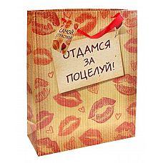 Подарочный пакет  Отдамся за поцелуй   Ламинированные бумажные пакеты   лидеры по популярности среди подарочной упаковки.