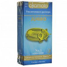 Презервативы увеличенного размера Okamoto Jumbo - 10 шт.  OKAMOTO JUMBO   чёрные презервативы увеличенного размера, имеющие «коническую» форму с накопителем и силиконовой смазкой.