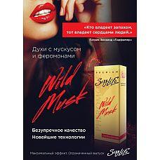 """Духи """"""""Sexy Life"""""""" серии  """"""""Wild Musk""""""""мужские   1, 10 мл"""