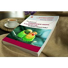 """Книга """"Как сохранить сексуальную жизнь в супружестве на долгие-долгие годы!"""" А.Полеев  """"Как сохранить секс в супружестве."""