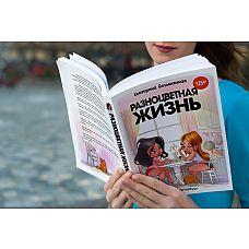 """Разноцветная жизнь"""" - книга историй про жизнь. Е. Безымянная   Просто отличный сборник совсем небольших, но очень и очень интересных рассказов о жизни."""