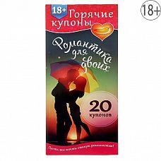 Горячие купоны  Романтика для двоих   Этот набор создан для самых романтичных натур и тех, кому хочется добавить нежность в отношения.
