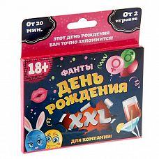 Фанты  День рождения XXL   День рождения   это самая горячая и запоминающаяся вечеринка года! А сделать её именно такой поможет набор фантов, который находится перед вами.
