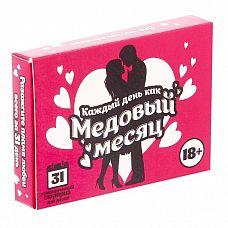 Настольная игра  Каждый день как медовый месяц   Устройте друг другу месяц счастья! Добавьте романтики в ваши отношения с игрой «Каждый день как медовый месяц».
