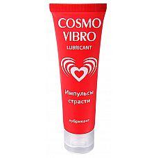 Женский стимулирующий лубрикант на силиконовой основе Cosmo Vibro - 50 гр.  Ключ к яркому сексу - стимулирующий лубрикант нового поколения на силиконовой основе Cosmo vibro.