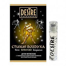 Духи мужские Desire Зодиак ВОДОЛЕЙ на масляной основе 5 мл  Духи мужские с повышенным содержанием феромонов для привлечения женщин.