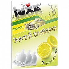 Презервативы Luxe  Золотой Кадиллак  с ароматом лимона - 3 шт.  Благодаря «Золотому кадиллаку» близость с любимой будет наполнена восторгом и экстазом.