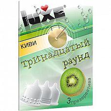 Презервативы Luxe  Тринадцатый раунд  с ароматом киви - 3 шт.  С презервативами «Тринадцатый раунд» вам захочется куролесить всю ночь.
