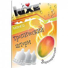 Презервативы Luxe  Тропический Шторм  с ароматом манго - 3 шт.  «Тропический шторм» в вашей спальне   это что-то с чем-то! Будоражащий аромат манго создаст вокруг вас атмосферу жарких тропиков.