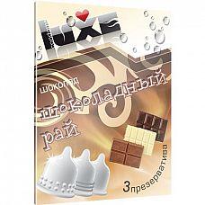 Презервативы Luxe  Шоколадный Рай  с ароматом шоколада - 3 шт.  Девушки любят сладкое, потому один только чарующий аромат «Шоколадного рая» уже вызовет бурный восторг.