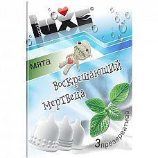 Презервативы Luxe  Воскрешающий Мертвеца  с ароматом мяты - 3 шт.  Стоит вам надеть эти средства защиты, как близость станет такой чувственной, такой неистовой!  Всё это заслуга освежающего аромата мяты, бодрящего и ум, и тело.