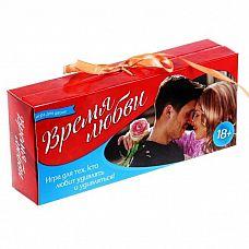 Романтическая игра  Время любви   Погрузитесь в атмосферу романтики и нежности  Ведите свой счёт успешных сюрпризов, даря своему любимому человеку незабываемые эмоции.