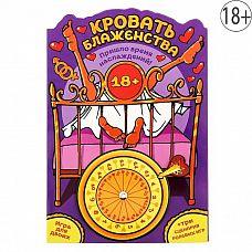 Игра с рулеткой  Кровать блаженства   Перед вами самая романтичная игра для влюблённых, открывающая весь спектр чувств и эмоций.