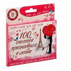 Романтическая игра  100 способов признаться в любви   Перед вами игра, которая предложит самые трогательные варианты совместного времяпрепровождения.