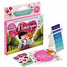 Романтическая игра для двоих I Love you  Этот набор позволит вам окунуться в сладкие моменты нежности, заботы и поцелуев.