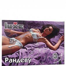 """Презервативы Luxe RANDEW  3  """"В каждой пачке по одному презервативу с оригинальным рельефом"""""""