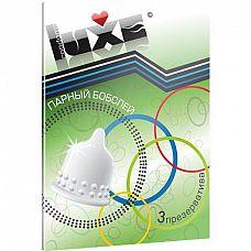 Презервативы Luxe  Парный бобслей  с пупырышками - 3 шт.  Вас, возбуждённых и жаждущих ласки, двое.