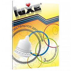 Презервативы Luxe  Постельное двоеборье  с ребрами и пупырышками - 3 шт.  Постельное двоеборье  Этот вид спорта определённо понравится вам обоим.