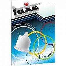 Презервативы Luxe  Скоростной спуск  - 3 шт.  Скользить, как по маслу  С презервативами «Скоростной спуск» от Luxe это вам удастся без всяких усилий.