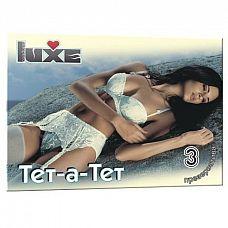 Презервативы Luxe  Тет-а-тет  - 3 шт.  Ваш тет-а-тет сулит лишь блаженство, и без всяких последствий!  Всё это благодаря презервативам «Тет-а-тет» от Luxe, защищающим от ЗППП и предохраняющим от беременности.