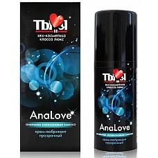 """Анальный силиконовый лубрикант AnaLove , 50 г.  Лубрикант Analove серии """"Ты и Я"""" поможет сделать анальный секс действительно чувственным. Крем на силиконовой основе обеспечит деликатное проникновение в анус, а также идеальное скольжение в течение долгого времени.  <br><br>В состав Analove входят особые компоненты, сводящие на нет любые болезненные ощущения. Именно поэтому этот лубрикант на все 100 % подходит даже тем, кто только начинает знакомство с миром анального наслаждения."""