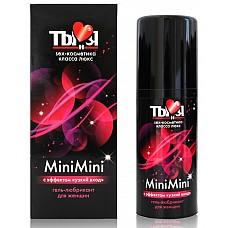 """Гель-лубрикант """"Minimini"""" для сужения влагалища,  50г  Смазка обладает эффектом лифтинга, отчего вагина становится более тесной, а близость кажется более чувственной. Идеальное скольжение, сильные ощущения – всё это результат применения MiniMini из серии """"Ты и Я""""!"""