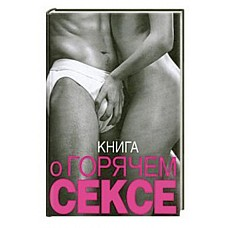 "Книга ""Книга о горячем сексе"".  Книга ""Книга о горячем сексе""."