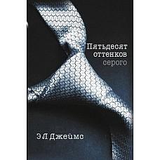 Книга «Пятьдесят оттенков серого» Э.Л. Джеймс  Современная сказка о Золушке.