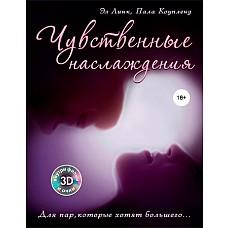 """Книга """"Чувственные наслаждения"""".  Книга """"Чувственные наслаждения""""."""