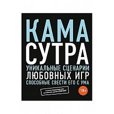 """Книга """"Камасутра.  Книга """"Камасутра."""
