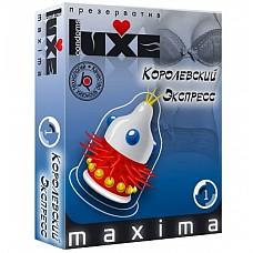 """Презерватив LUXE Maxima """"Королевский экспресс""""  Презервативы проверены электроникой, прошли лабораторные испытания, зарегистрированы Министерством Здравоохранения и имеют Сертификат Соответствия ГОСТ Р."""