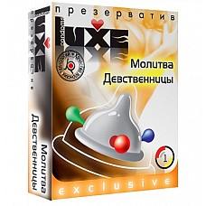 """Презерватив LUXE  Exclusive """"Молитва Девственницы""""  Презервативы проверены электроникой, прошли лабораторные испытания, зарегистрированы Министерством Здравоохранения и имеют Сертификат Соответствия ГОСТ."""