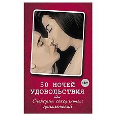 """Книга """"50 ночей удовольствия. Сценарии сексуальных приключений"""". Элиас Л., Вочендже Б.  Книга """"50 ночей удовольствия."""
