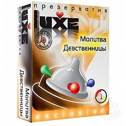 Презерватив LUXE  Exclusive Молитва Девственницы
