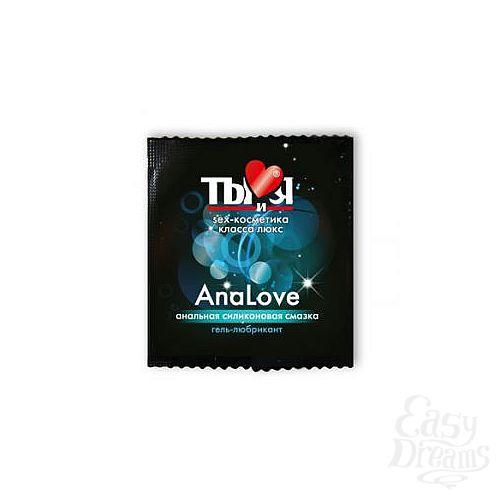 Фотография 1:  Анальный крем-лубрикант AnaLove в одноразовой упаковке - 4 гр.