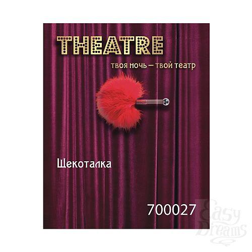 Фотография 1:  Красная пуховая щекоталка