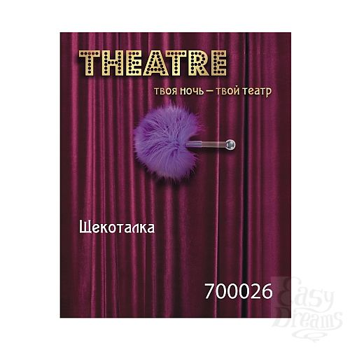 Фотография 1:  Фиолетовая пуховая щекоталка