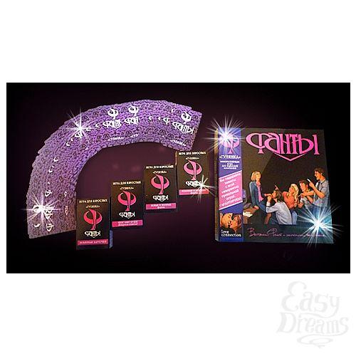 Фотография 2  Эротическая коллективная  игра Фанты - Гулянка