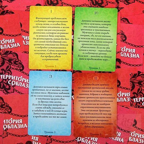 Фотография 5  Игра  Территория соблазна  с кубиками и картами-фантами