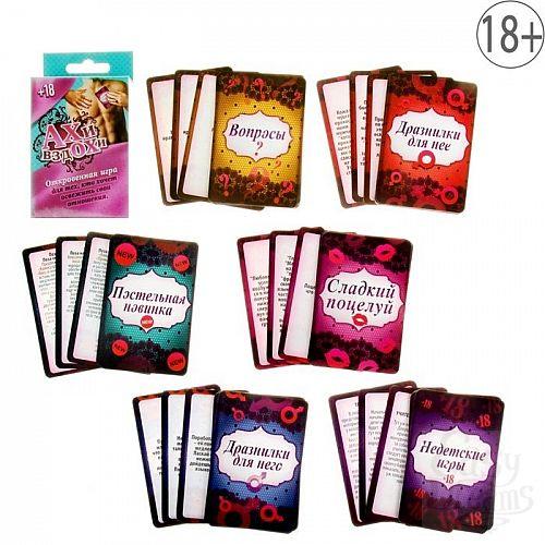 Фотография 2  Игра с карточками  Ахи вздохи